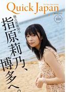クイック・ジャパン vol.103(クイック・ジャパン)