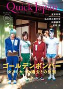 クイック・ジャパン vol.105(クイック・ジャパン)