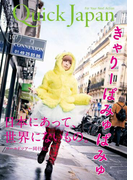 クイック・ジャパン vol.107(クイック・ジャパン)
