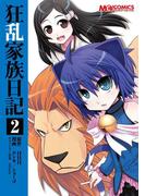 狂乱家族日記2(マジキューコミックス)