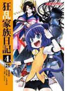 狂乱家族日記4(マジキューコミックス)