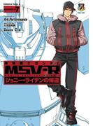 機動戦士ガンダム MSV-R ジョニー・ライデンの帰還(7)(角川コミックス・エース)