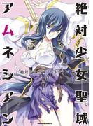 絶対少女聖域アムネシアン(4)(角川コミックス・エース)