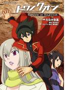 トワノクオン Episode at Daybreak(角川コミックス・エース)
