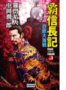 覇 信長記 Final round Vol.1 日欧大海戦(歴史群像新書)
