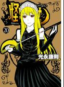 怪物王女(20)
