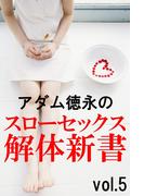 アダム徳永のスローセックス解体新書vol.5(愛COCO!Ex)