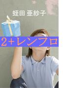 2+レンフロ(愛COCO!)