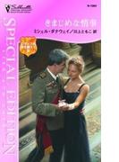 きまじめな情事(シルエット・スペシャル・エディション)