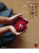 つゆつきのつまみ細工 京都で楽しむ日本の手しごと 普段着から晴れの日まで
