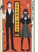 女学生探偵と偏屈作家 古書屋敷殺人事件前夜 (女学生探偵シリーズ)