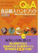Q&A食品輸入ハンドブック 食品を安全に輸入するために 新訂 第2版