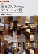驚異のリフォーム・リノベーション術 最新版 (建築知識 建築設計シリーズ)