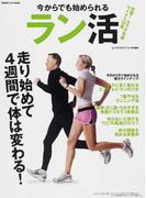 今からでも始められるラン活 走り始めて4週間で体は変わる!