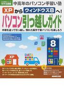 XPからウィンドウズ8へ!パソコン引っ越しガイド (生活実用シリーズ 中高年のパソコン手習い塾)