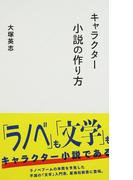 キャラクター小説の作り方 (星海社新書)(星海社新書)