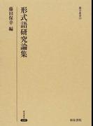 形式語研究論集 (研究叢書 龍谷叢書)