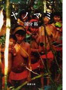 ヤノマミ (新潮文庫)(新潮文庫)