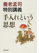 手入れという思想 養老孟司特別講義 (新潮文庫)(新潮文庫)