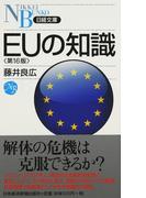 EUの知識 第16版