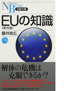 EUの知識 第16版 (日経文庫)(日経文庫)
