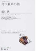 冬虫夏草の謎 (復刻どうぶつ社)