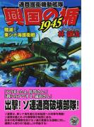 興国の楯1945 通商護衛機動艦隊 6 殲滅!東シナ海護衛戦 (歴史群像新書)(歴史群像新書)