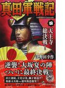真田軍戦記 4 天王寺総決戦! (歴史群像新書)(歴史群像新書)
