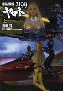 宇宙戦艦ヤマト2199 上