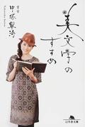 美文字のすすめ (幻冬舎文庫)(幻冬舎文庫)