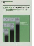 コンクリート標準示方書改訂資料 2013年制定維持管理編・ダムコンクリート編