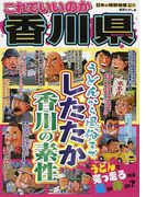 これでいいのか香川県 うどんから風俗までしたたか香川の素性 (日本の特別地域特別編集)