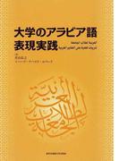 大学のアラビア語表現実践