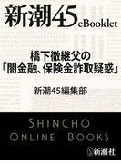 橋下徹継父の「闇金融、保険金詐取疑惑」―新潮45eBooklet(新潮45eBooklet)