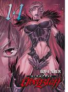 Ubel Blatt~ユーベルブラット~14巻(ヤングガンガンコミックス)