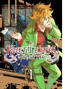 ROSE GUNS DAYS Season1 (1)(ガンガンコミックスJOKER)