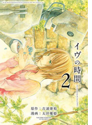イヴの時間2巻(ヤングガンガンコミックス)