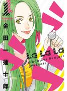 ラララ1巻(ヤングガンガンコミックス)
