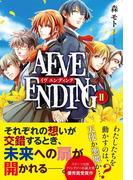 AEVE ENDING (2)(スターツ出版e文庫)