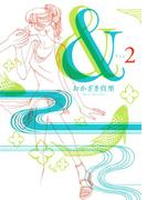 &(2)(フィールコミックス)