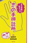 """恋の手相談所 恋愛は""""手相""""で解決できる"""
