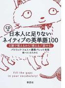 日本人に足りないネイティブの英単語100 文脈で覚えるから「使える」「話せる」