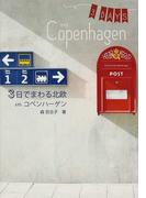 3日でまわる北欧inコペンハーゲン (SPACE SHOWER BOOKS Hokuo Book)