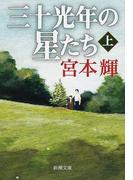 三十光年の星たち 上 (新潮文庫)(新潮文庫)
