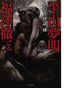 ふたり怪談 4 (竹書房文庫 FKB)(竹書房文庫)