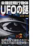 未確認飛行物体UFOの謎 世界各国で撮影された空飛ぶ円盤の衝撃映像!! (MU SUPER MYSTERY BOOKS)(ムー・スーパーミステリー・ブックス)