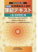 社会福祉法人会計簿記テキスト 「新会計基準」準拠 改訂版 上級〈財務管理〉編