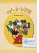 ねんきん便覧 平成25年度版