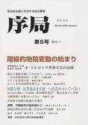 序局 新自由主義と対決する総合雑誌 第5号(2013.11) 階級的地殻変動の始まり