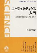 エピジェネティクス入門 三毛猫の模様はどう決まるのか (岩波科学ライブラリー)(岩波科学ライブラリー)